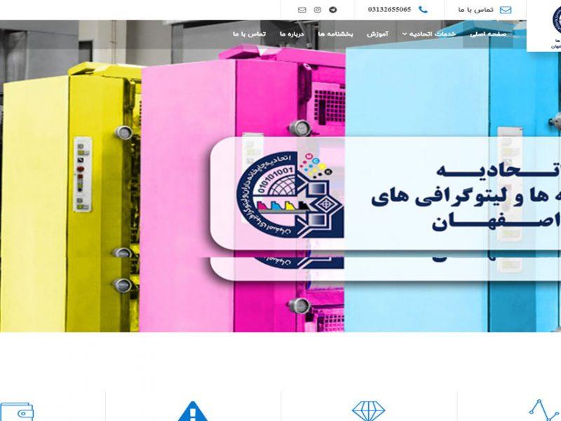 اتحادیه چاپخانه ها و لیتوگرافی های اصفهان