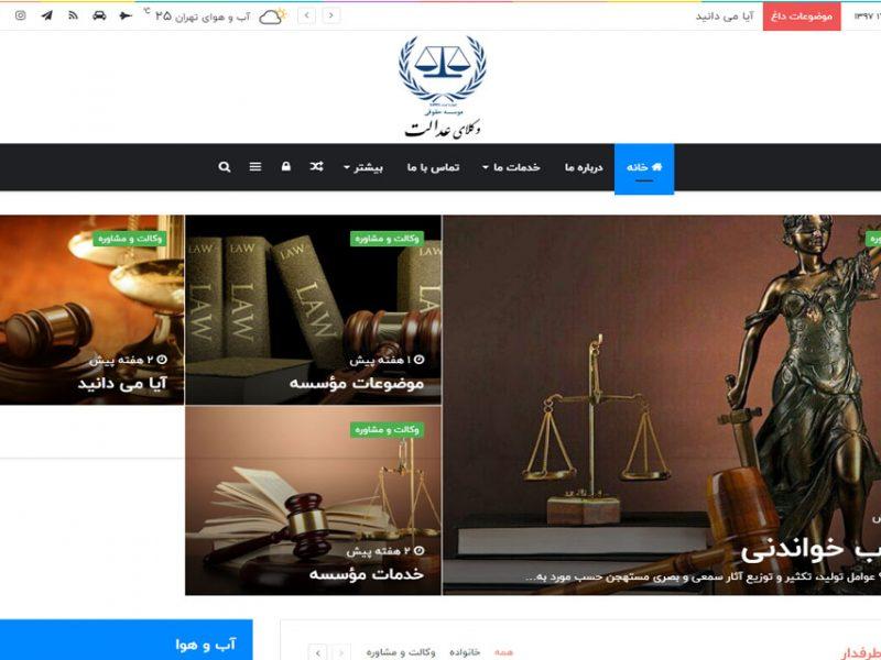 وکلای عدالت